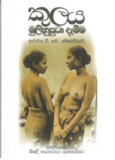 A Sinhala Translation of Dr. B. R. Ambedkars book Annihilation of Caste is now available in Sinhala translation entitled Kulaya Mulin Uputa Demeema 1